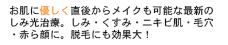 """中四国初導入""""ICON MaxG""""。しみ・くすみ・肌の赤らみに!"""